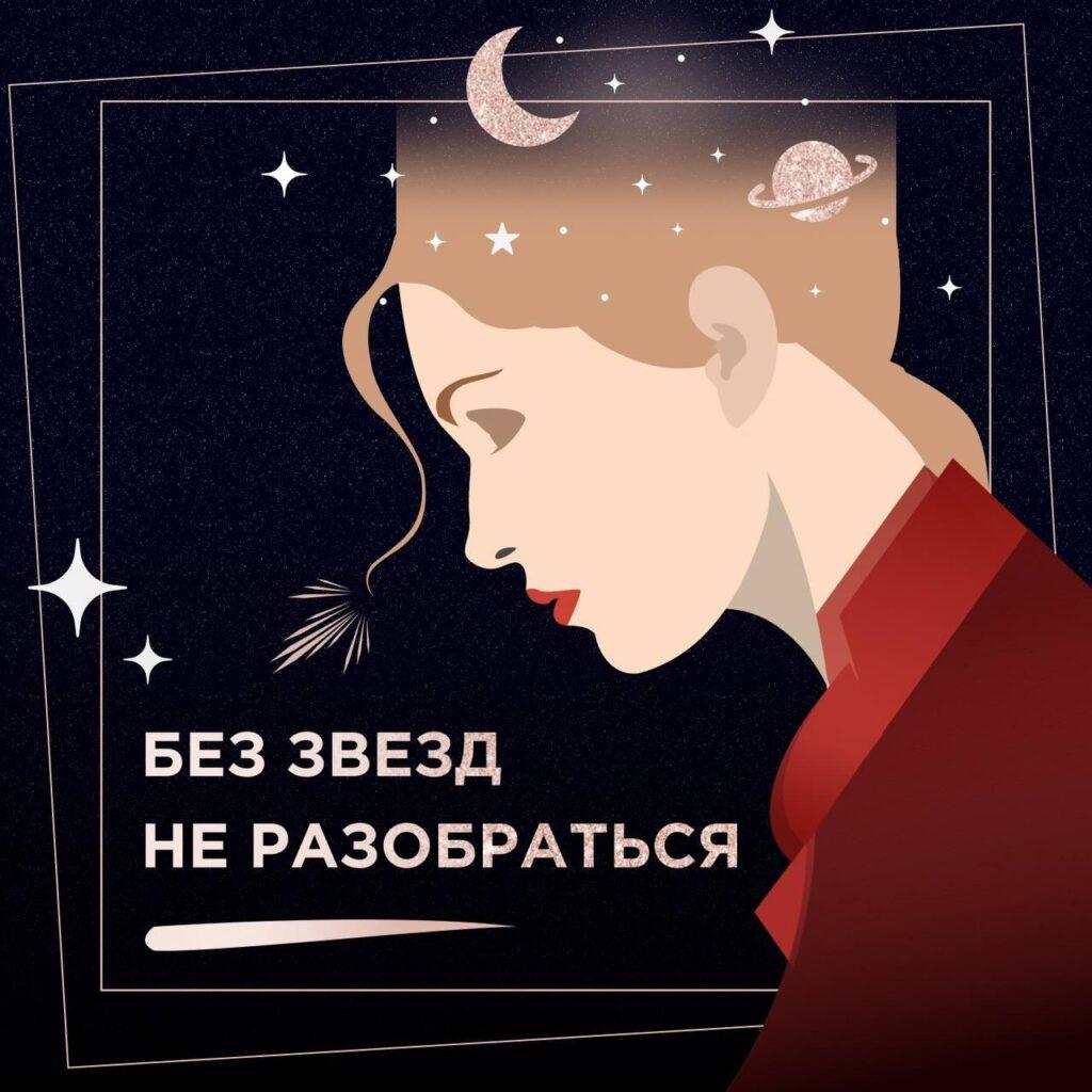 """""""Без звезд не разобраться"""""""